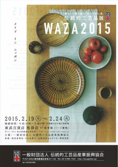 waza2015 1
